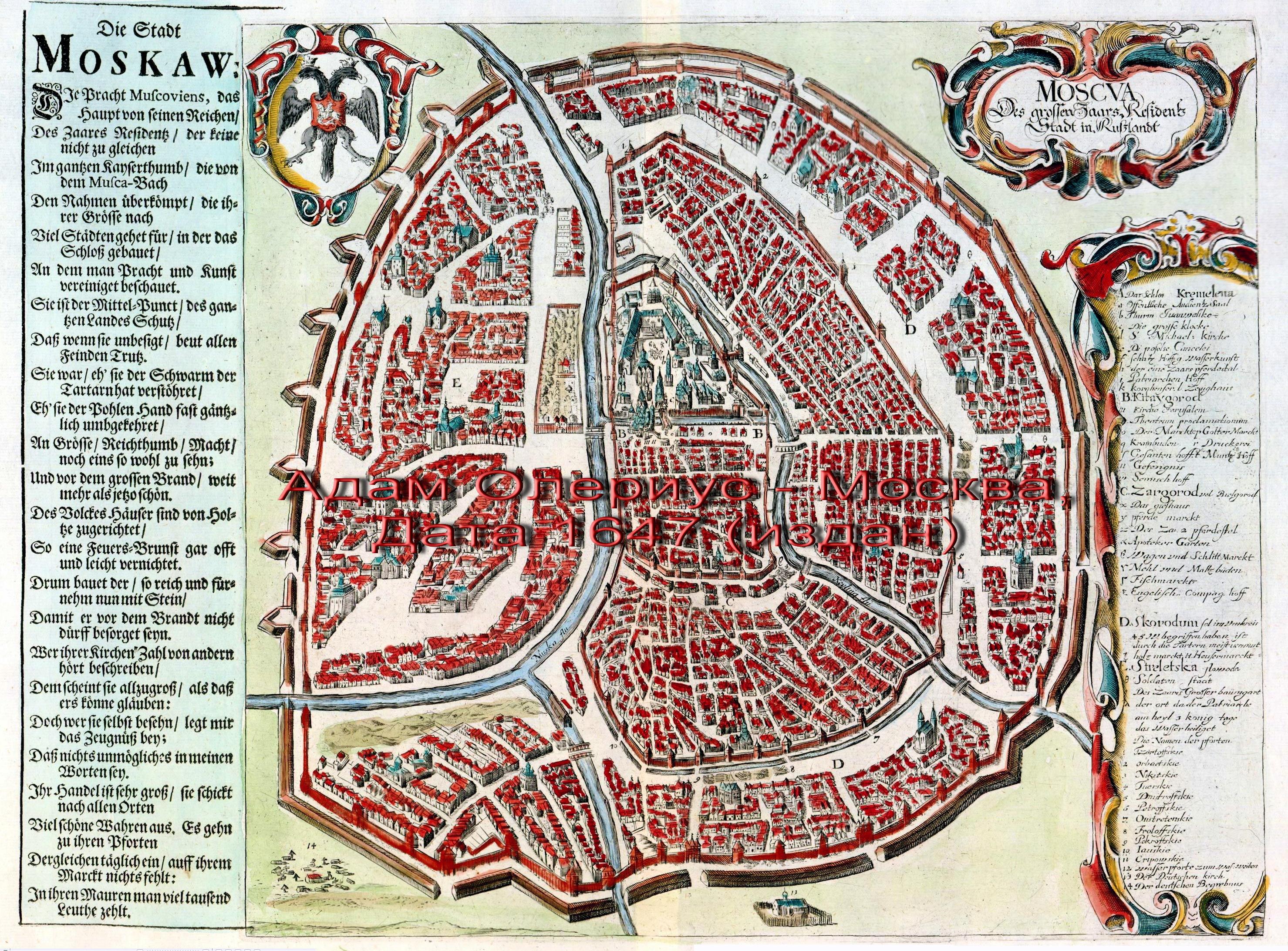 Адам Олериус - Москва, Дата 1647 -НА САЙТ