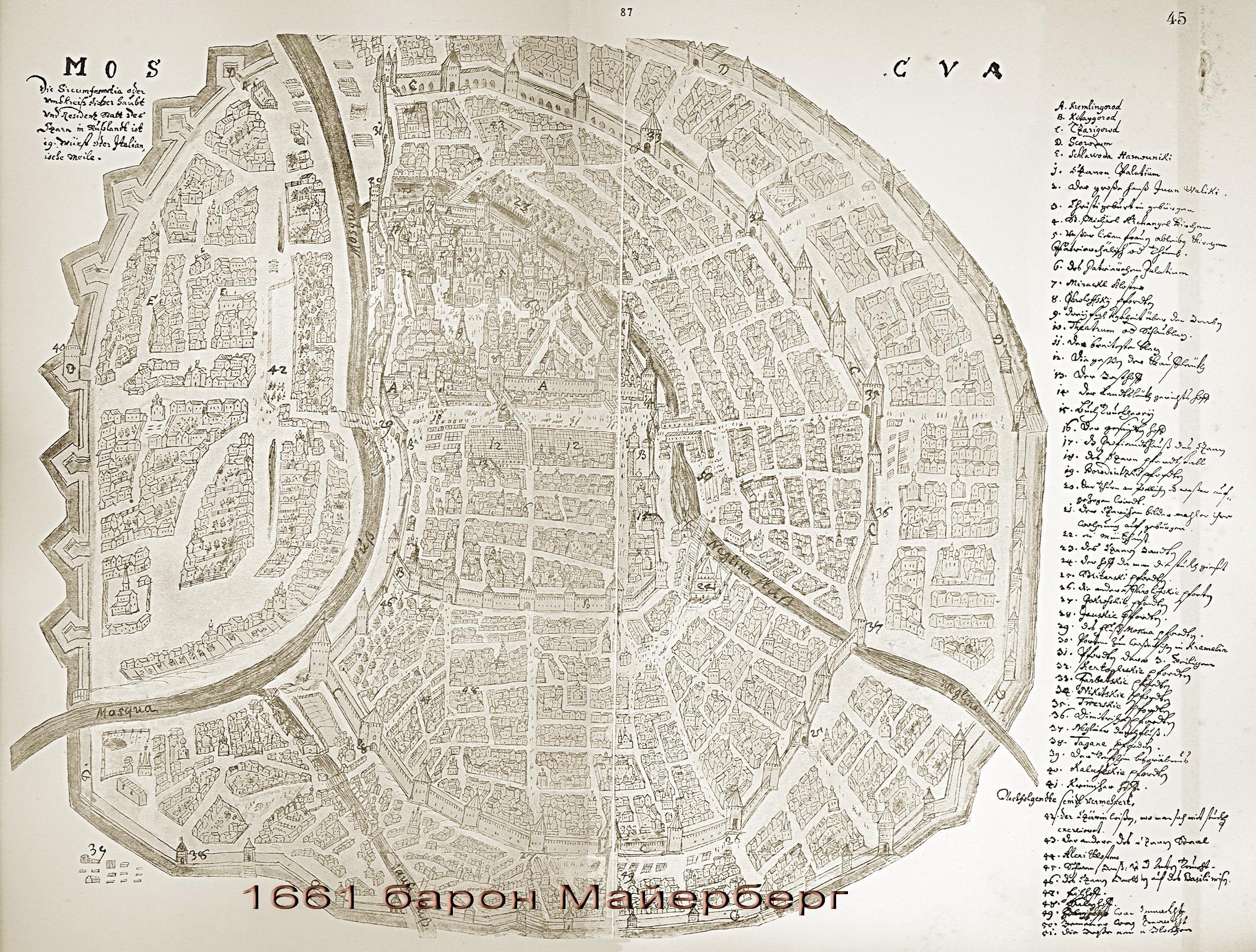 Планъ Москвы
