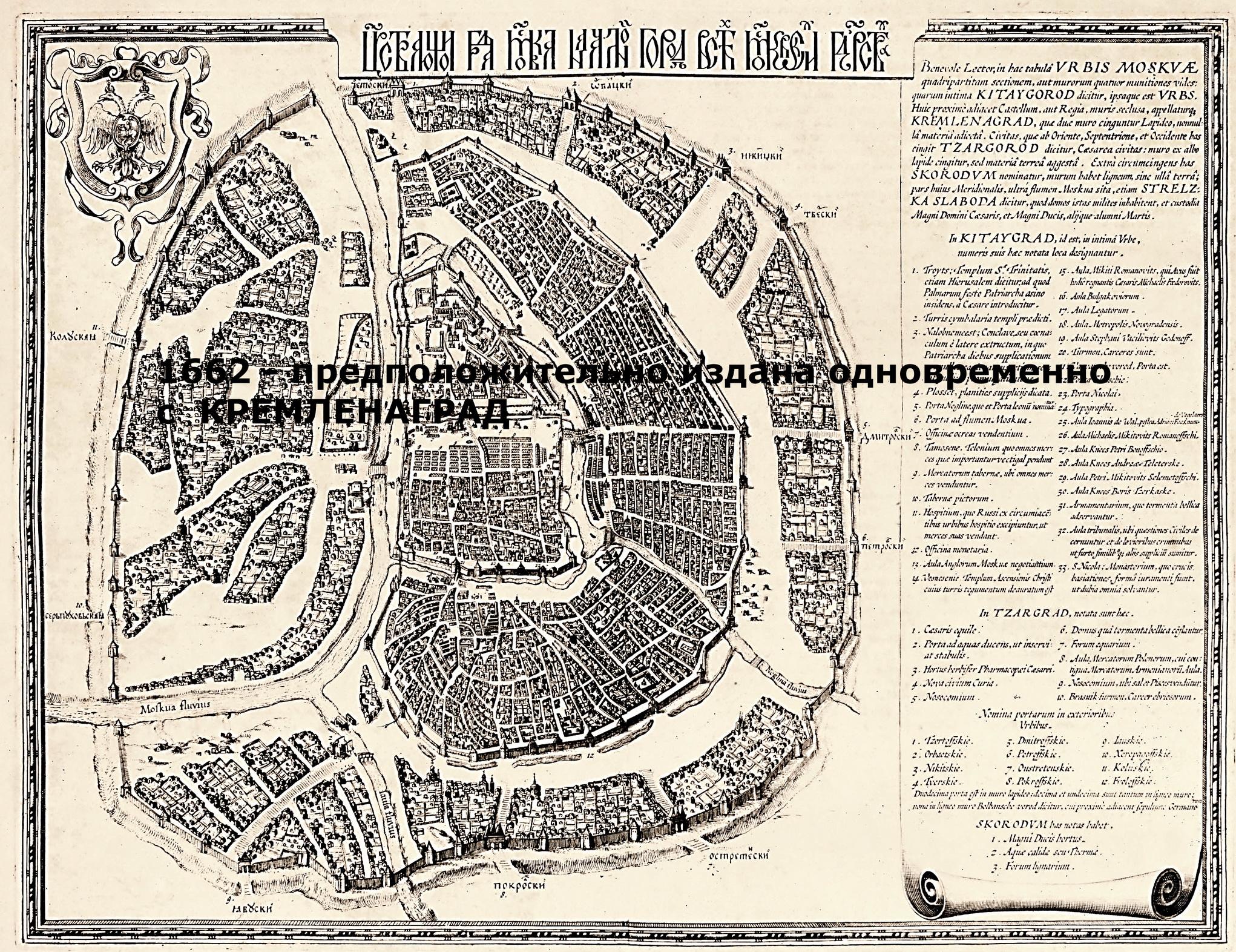 Царствующийград Москва начальный город всех Московских государствах (1597 г.)