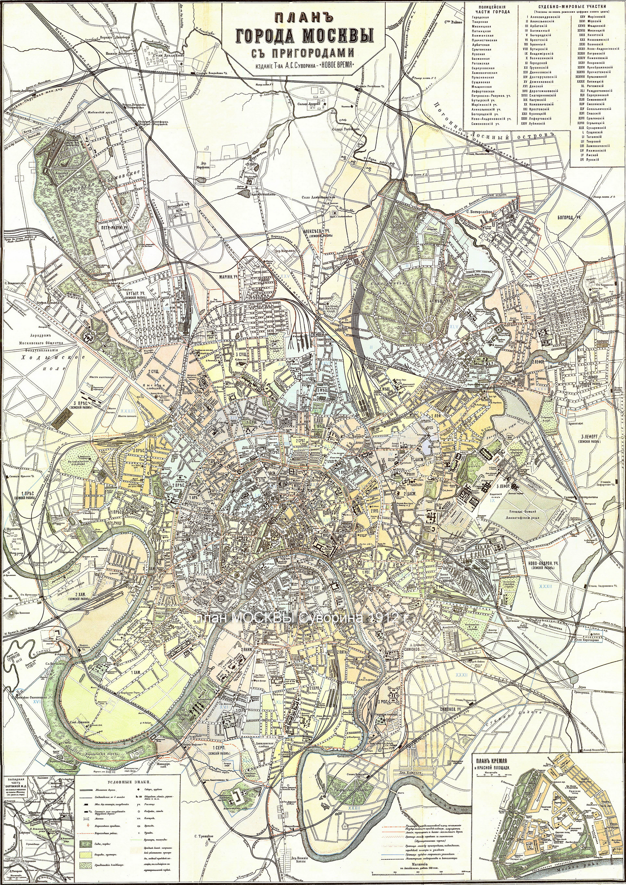 Moscow_map_1912 САЙТ